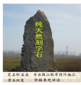 景观石产地批发价格 刻字石产地直销质优价廉
