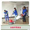 太原清洗公司 物业管理 劳务服务 清洗服务 欢迎来电咨询