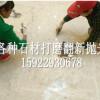 重庆垫江石材护理打磨施工
