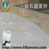 上海白石晶面剂面剂批发|上海爵士白晶面剂厂家批发|汉白玉晶面剂