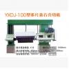 YXDJ-100多片分切机 条石切割设备板材多片大切机