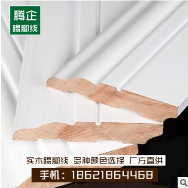纯实木踢脚线 白色烤漆实木地板脚线 欧式踢脚线地脚线 墙贴脚线