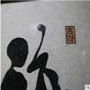 大理石字画艺术 海纳百川