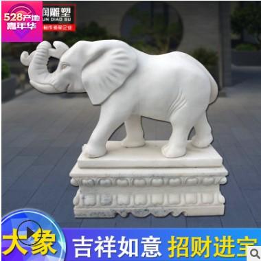厂家直销大理石雕大象公司门口招财石象汉白玉精雕细琢
