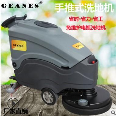 GS-200A吉安泥手推式洗地车 洗地机 全自动洗地机 电瓶式洗地机