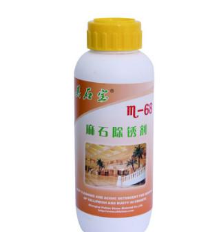 美石宝m-68麻石除锈剂