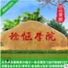 大型原石景观雕刻石 园艺别墅风景石 门牌刻字迎宾黄蜡石立石
