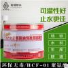 HCF-01-聚氨酯油性发泡堵漏剂