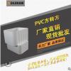 PVC落水系统PVC方形雨水管排水管配件方转方迪雷厂家直销现货批发